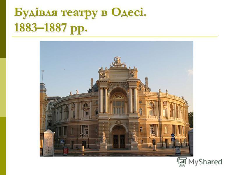 Будівля театру в Одесі. 1883–1887 рр.