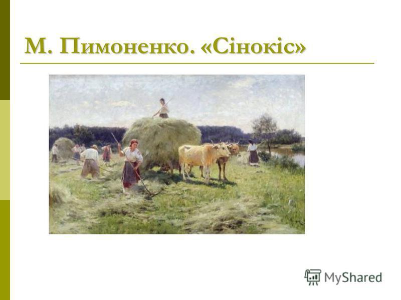 М. Пимоненко. «Сінокіс»