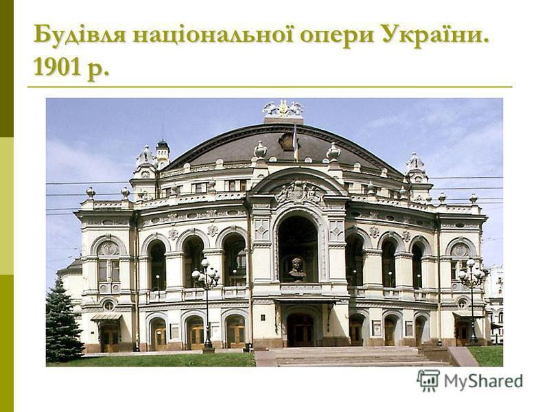 Будівля національної опери України. 1901 р.
