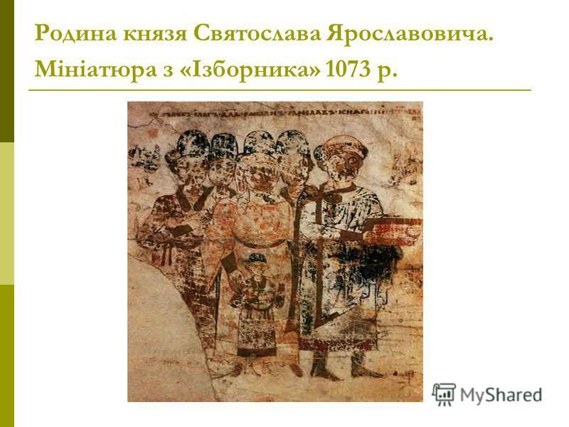 Родина князя Святослава Ярославовича. Мініатюра з «Ізборника» 1073 р.