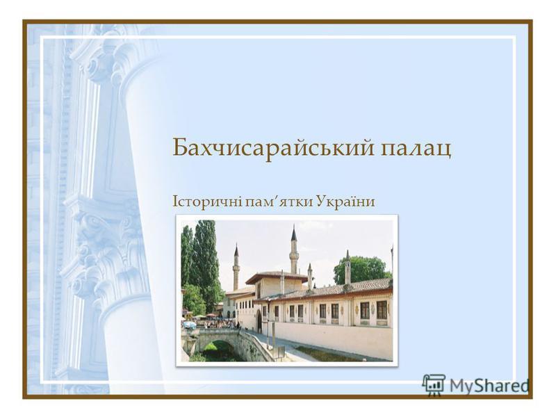 Бахчисарайський палац Історичні памятки України