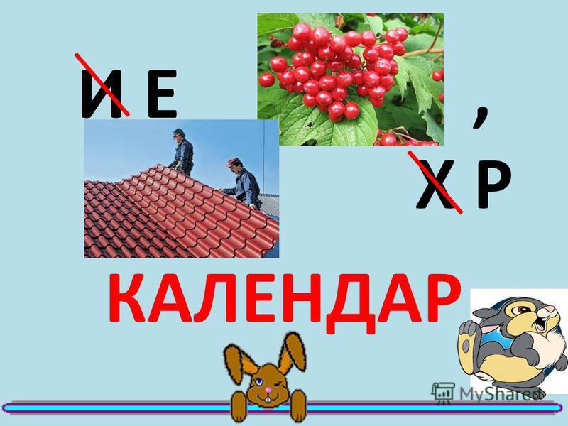 И Е, Х Р КАЛЕНДАР