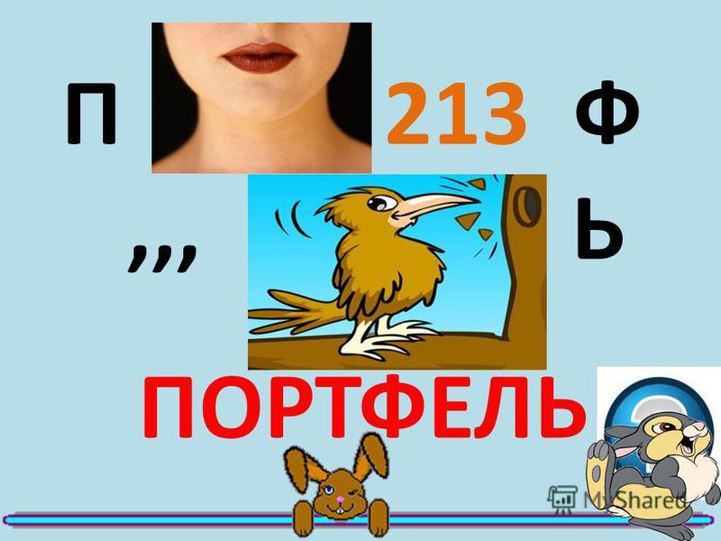 П 213 Ф,,, Ь ПОРТФЕЛЬ