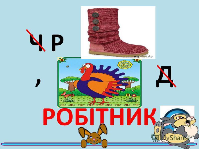 Ч Р, Д РОБІТНИК