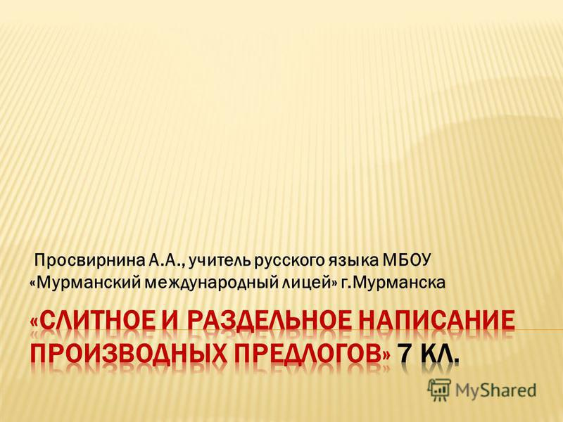 Просвирнина А.А., учитель русского языка МБОУ «Мурманский международный лицей» г.Мурманска