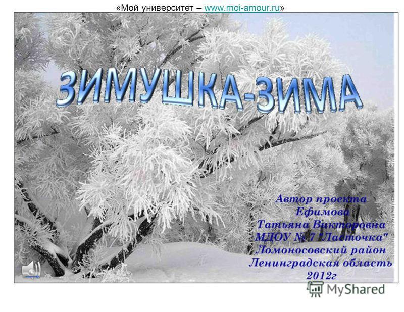 «Мой университет – www.moi-amour.ru»www.moi-amour.ru