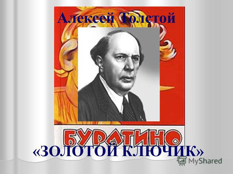«ЗОЛОТОЙ КЛЮЧИК» Алексей Толстой