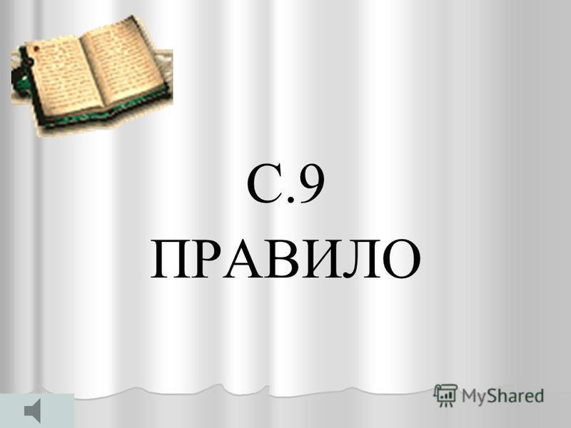 С.9 ПРАВИЛО