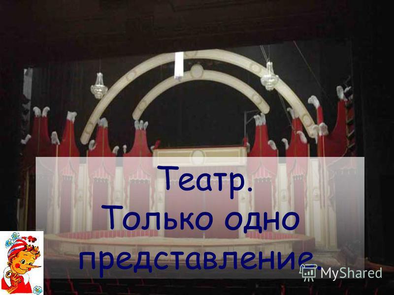 Театр. Только одно представление.