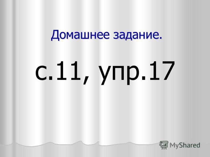 Домашнее задание. с.11, упр.17