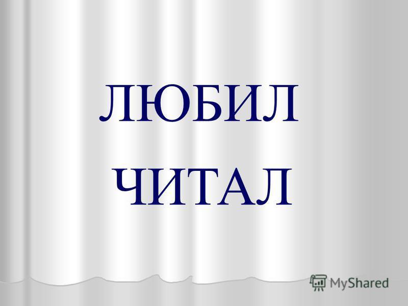 ЧИТАЛ ЛЮБИЛ