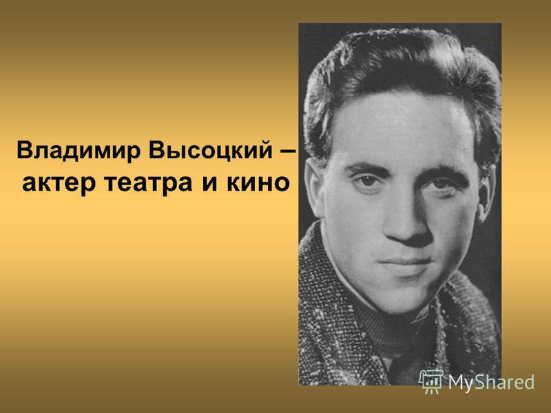 Владимир Высоцкий – актер театра и кино