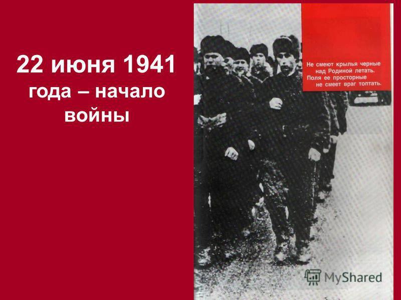 22 июня 1941 года – начало войны