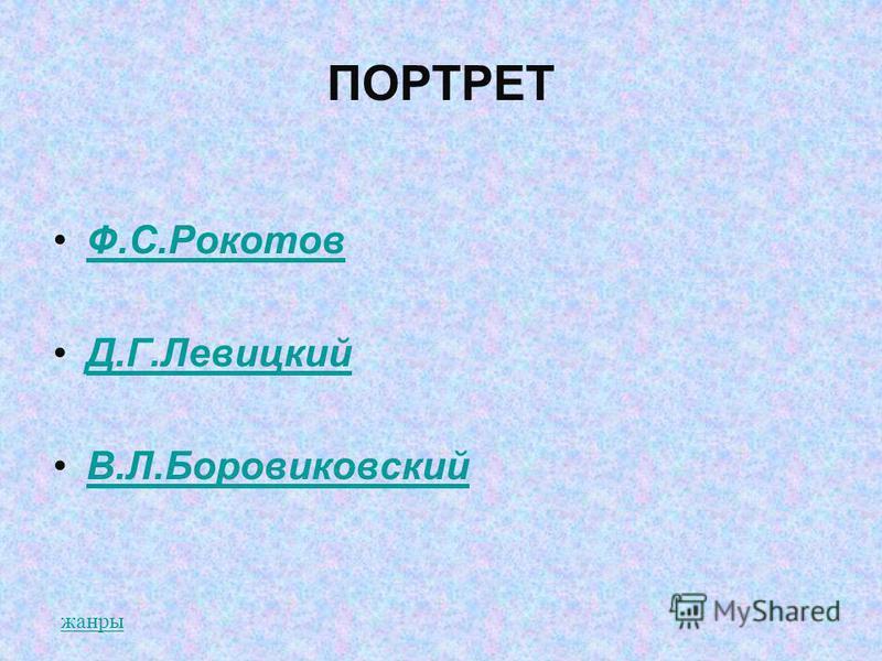ПОРТРЕТ Ф.С.Рокотов Д.Г.Левицкий В.Л.Боровиковский жанры