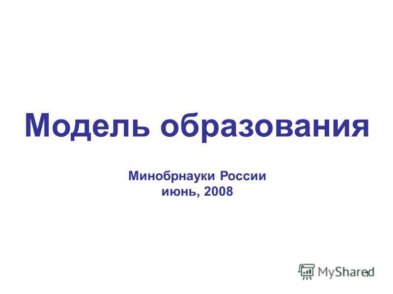 1 Модель образования Минобрнауки России июнь, 2008