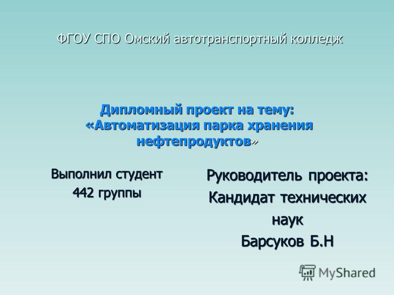 Презентация на тему Дипломный проект на тему Автоматизация  1 Дипломный