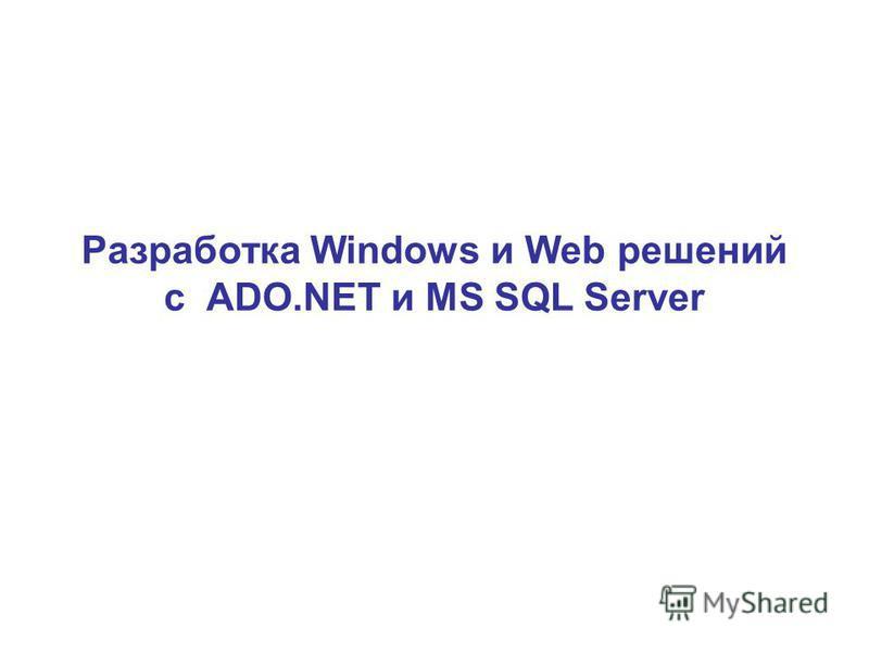 Разработка Windows и Web решений с ADO.NET и MS SQL Server