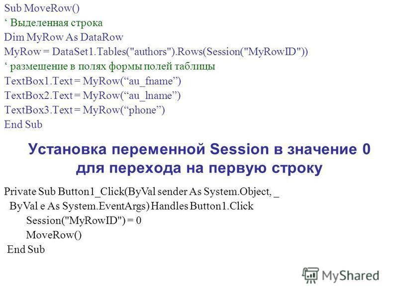 Sub MoveRow() Выделенная строка Dim MyRow As DataRow MyRow = DataSet1.Tables(