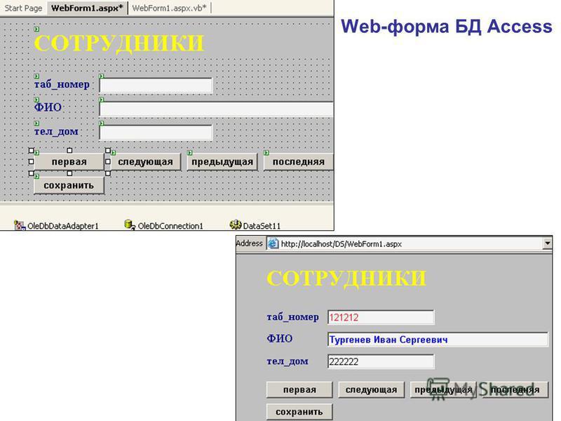 Web-форма БД Access