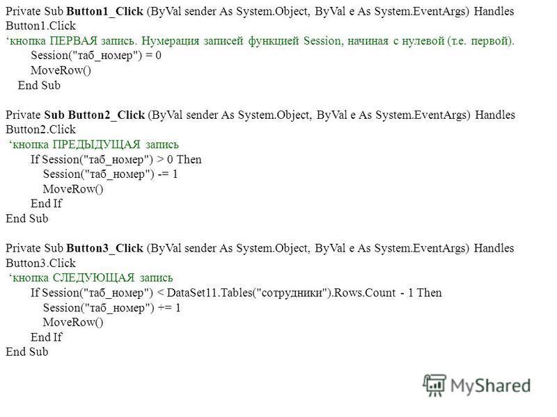 Private Sub Button1_Click (ByVal sender As System.Object, ByVal e As System.EventArgs) Handles Button1. Click кнопка ПЕРВАЯ запись. Нумерация записей функцией Session, начиная с нулевой (т.е. первой). Session(
