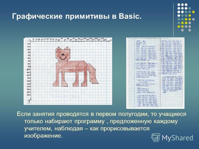 Графические примитивы в Basic. Если занятия проводятся в первом полугодии, то учащиеся только набирают программу, предложенную каждому учителем, наблюдая – как прорисовывается изображение.