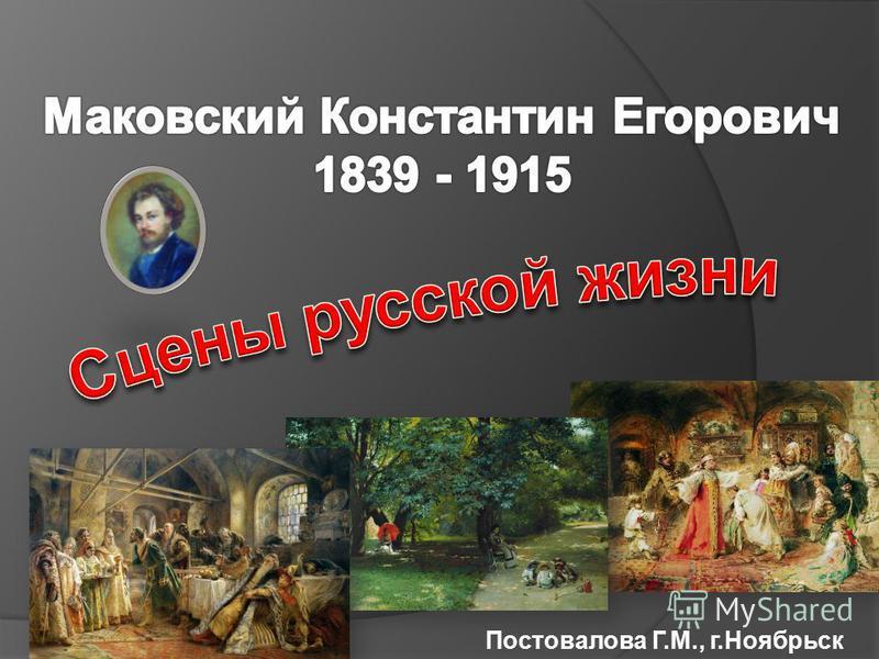 Постовалова Г.М., г.Ноябрьск