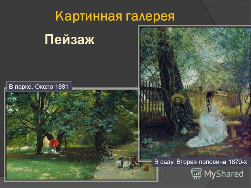 Картинная галерея В парке. Около 1881 В саду. Вторая половина 1870-х Пейзаж