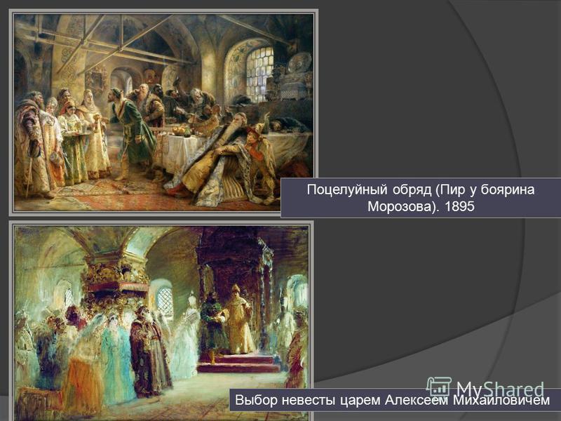 Поцелуйный обряд (Пир у боярина Морозова). 1895 Выбор невесты царем Алексеем Михайловичем