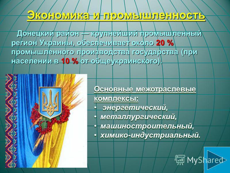В 1720-е годы был открыт Донецкий каменноугольный бассейн. Его промышленное освоение началось с конца XIX века. Площадь около 60 тысяч км². Суммарные запасы до глубины 1800 м 140,8 миллиардов тонн. В угленосной толще каменноугольного возраста - до 30