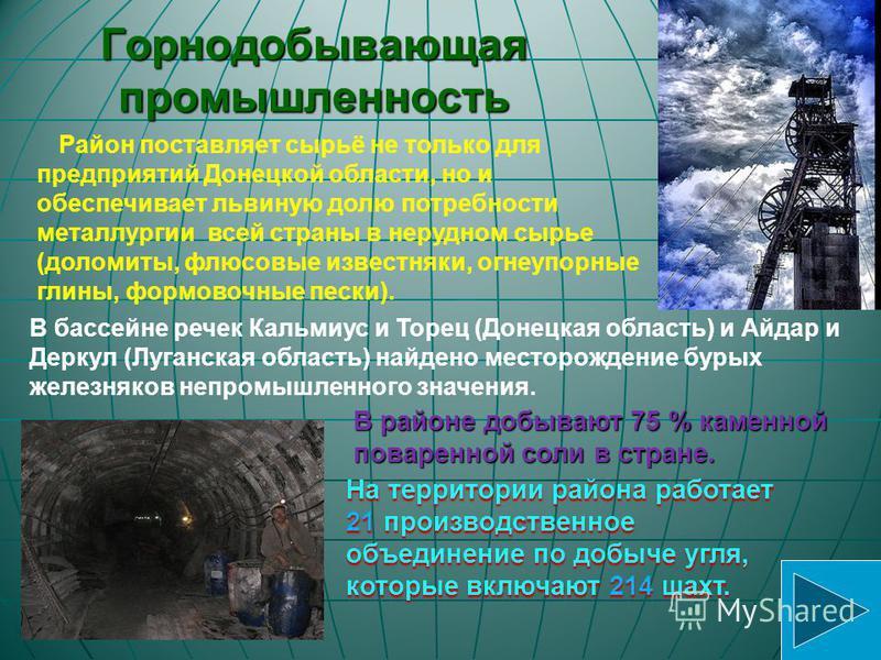 ПРАВИЛЬНО! МОЛОДЕЦ ! В Донбассе преобладает энергетический уголь (56%). Основные его запасы сосредоточены в Луганской области. Коксующийся уголь составляет 44% от общих запасов и залегает преимущественно в Донецкой области.