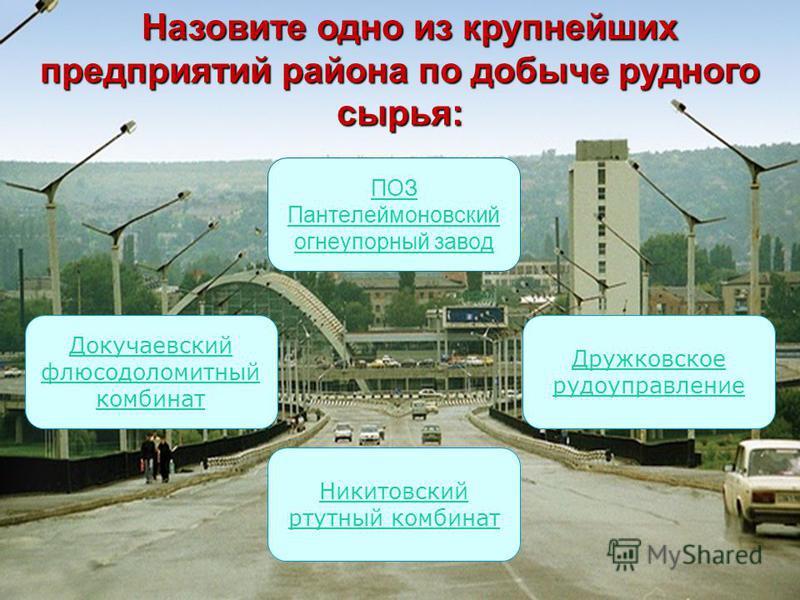 Горнодобывающая промышленность Район поставляет сырьё не только для предприятий Донецкой области, но и обеспечивает львиную долю потребности металлургии всей страны в нерудном сырье (доломиты, флюсовые известняки, огнеупорные глины, формовочные пески