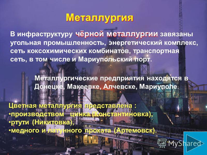 П р а в и л ь н о. М О Л О Д Е Ц ! В Горловке на Никитовском ртутном комбинате разрабатывается единственное на Украине и крупнейшее в странах СНГ месторождение ртути.