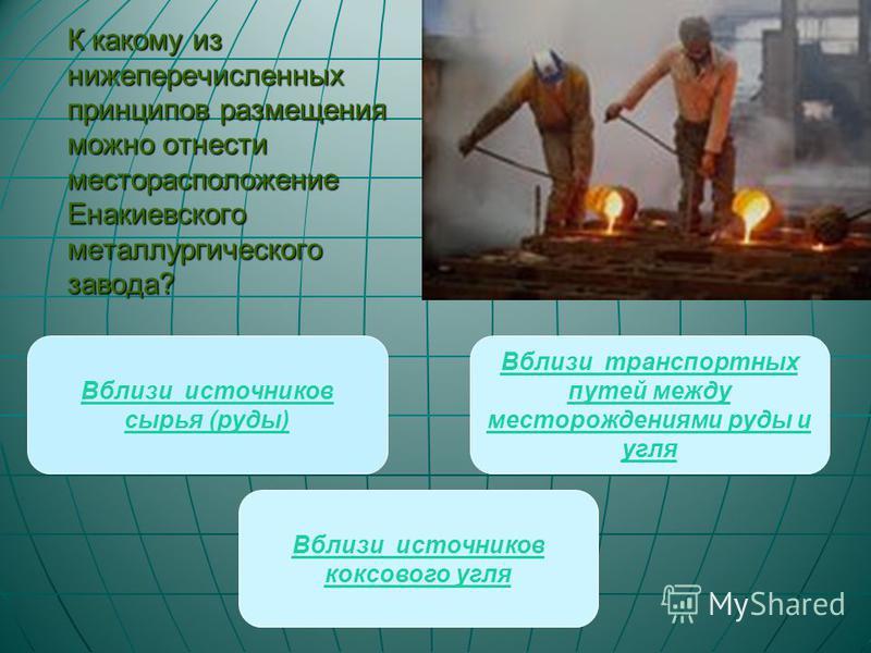Металлургия Металлургические предприятия находятся в Донецке, Макеевке, Алчевске, Мариуполе. Цветная металлургия представлена : производством цинка (Константиновка), ртути (Никитовка), медного и латунного проката (Артемовск). чёрной металлургии В инф