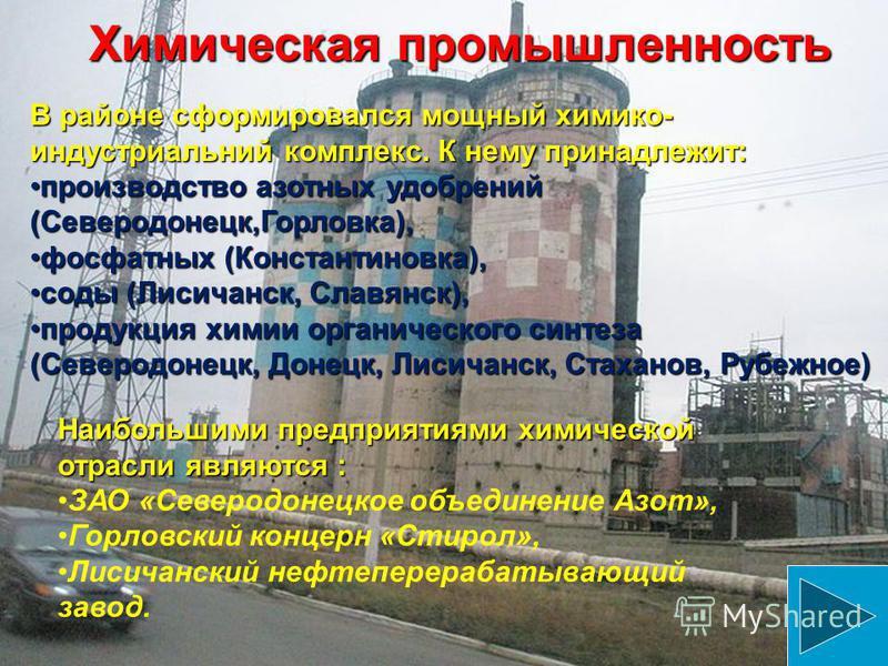 П р а в и л ь н о. М О Л О Д Е Ц ! чёрной металлургии в Донецком районе Основой для развития чёрной металлургии в Донецком районе служит мощная коксохимическая промышленность.
