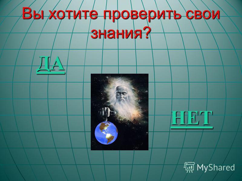 Вы хотите проверить свои знания? ДА НЕТ
