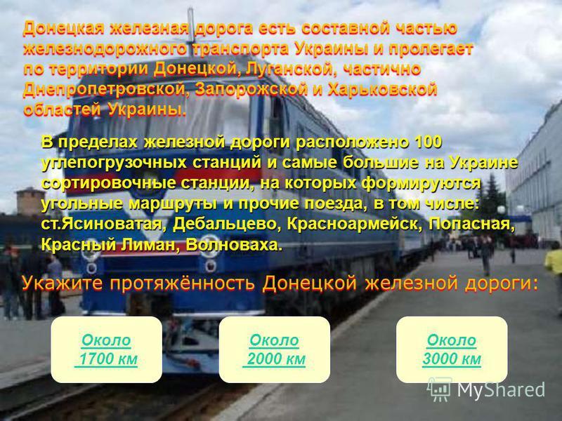 Транспорт Хорошо развит транспортный комплекс Донецкого района. Ведущее место по объемам перевозок занимает железнодорожный транспорт, который характеризуется наивысшей по стране плотностью дорог. Второе место по объемам перевозок занимает автомобиль