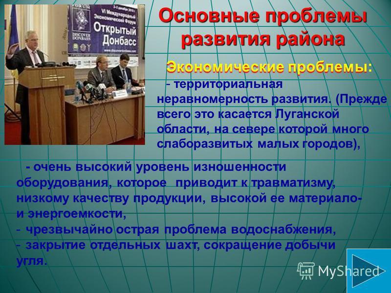 Правильно! МОЛОДЕЦ! Из Приднепровского в Донецкий район поступают железная и марганцевая руды, из Карпатского района - калийные удобрения, лес, автобусы, телевизоры, из Столичного – разнообразные машины и оборудование, продукция легкой промышленности