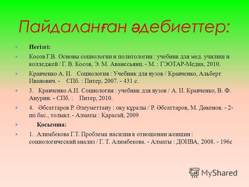 Социология Учебник для вузов под редакцией В.Н. Лавриненко