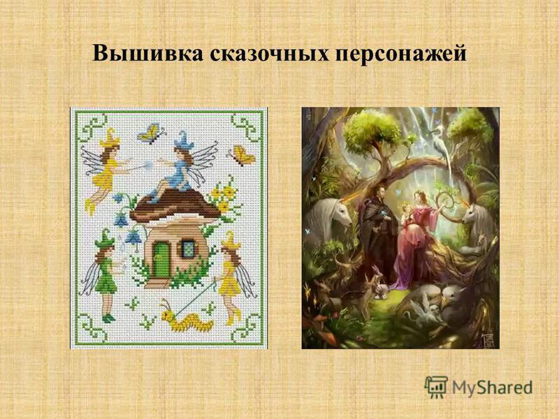Вышивка сказочных персонажей