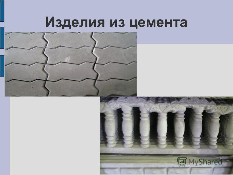 Изделия из цемента