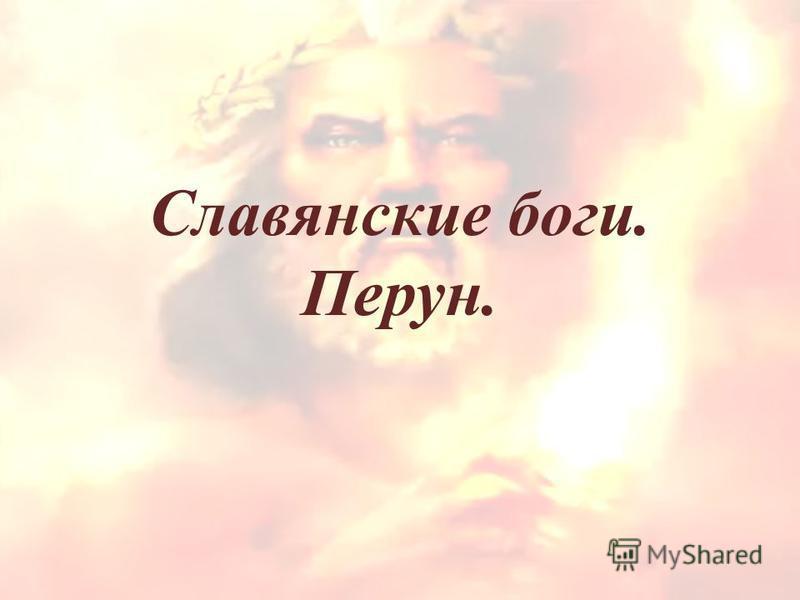 Славянские боги. Перун.