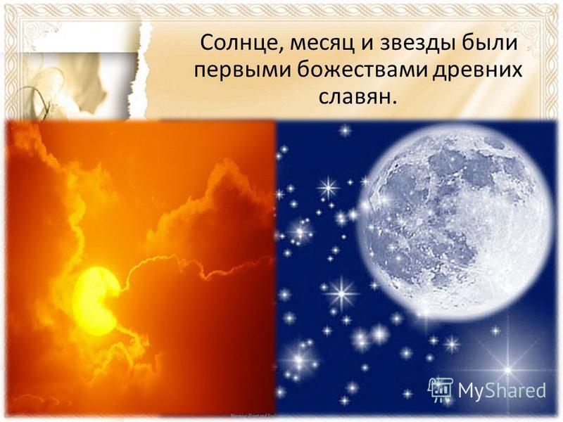 Солнце, месяц и звезды были первыми божествами древних славян.