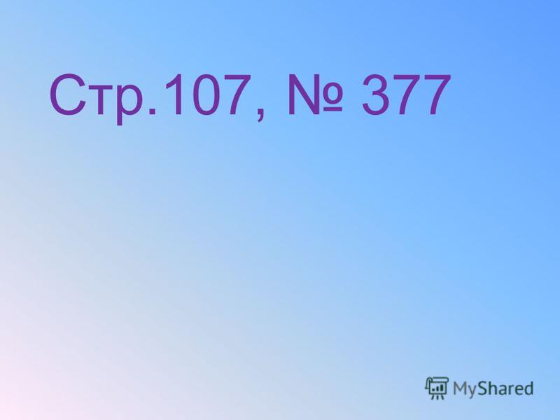 Стр.107, 377