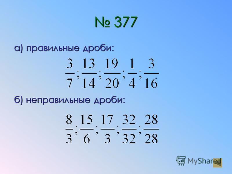377 377 а) правильные дроби: б) неправильные дроби: