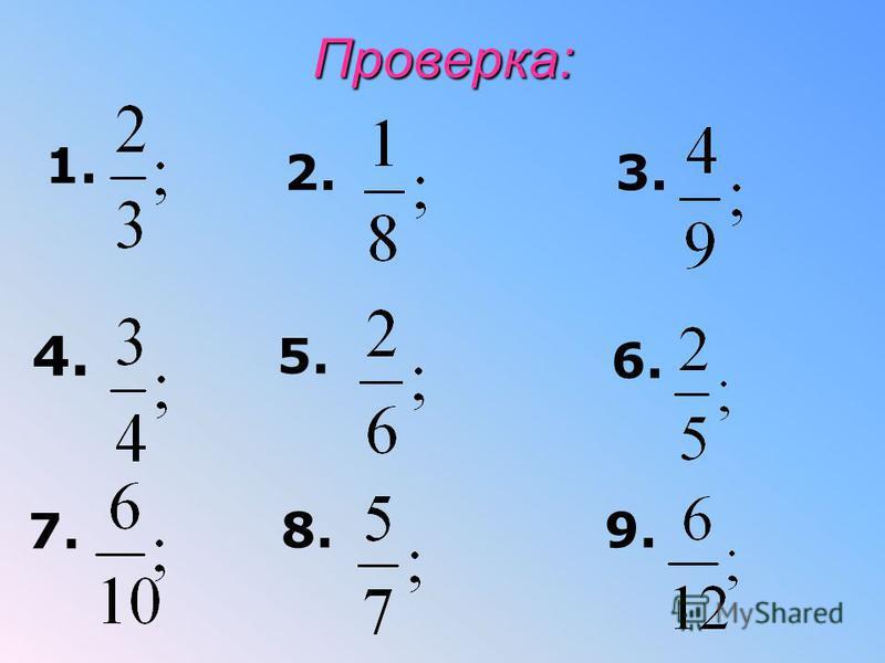 Проверка: 1. 4. 7. 2.3. 5. 6. 8.9.