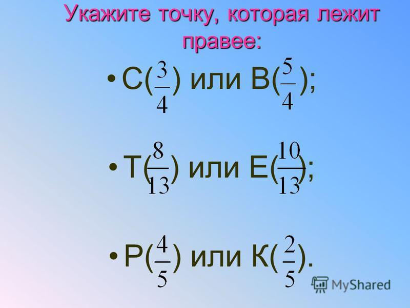 Укажите точку, которая лежит правее: С( ) или В( ); Т( ) или Е( ); Р( ) или К( ).