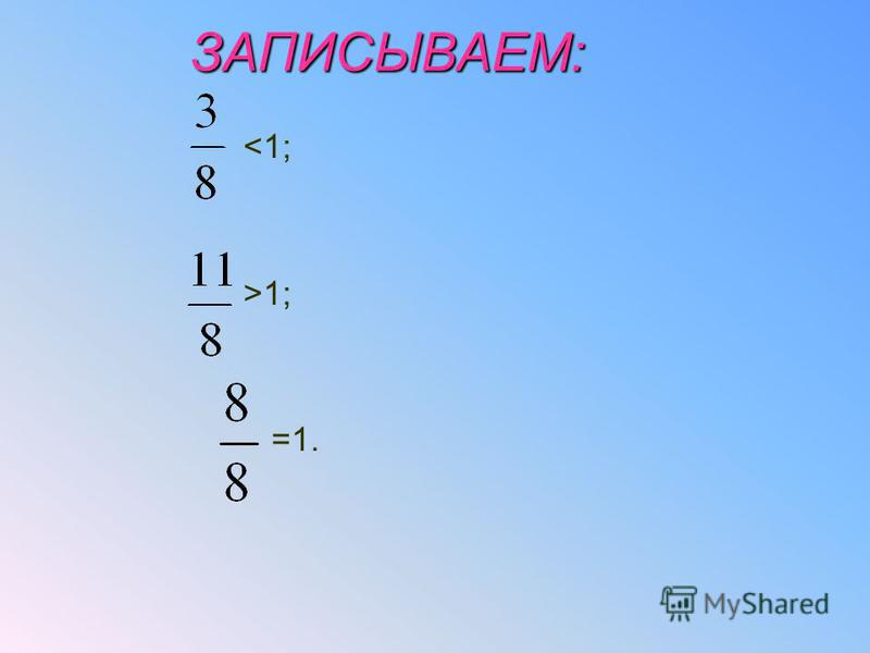 ЗАПИСЫВАЕМ: <1; >1; =1.