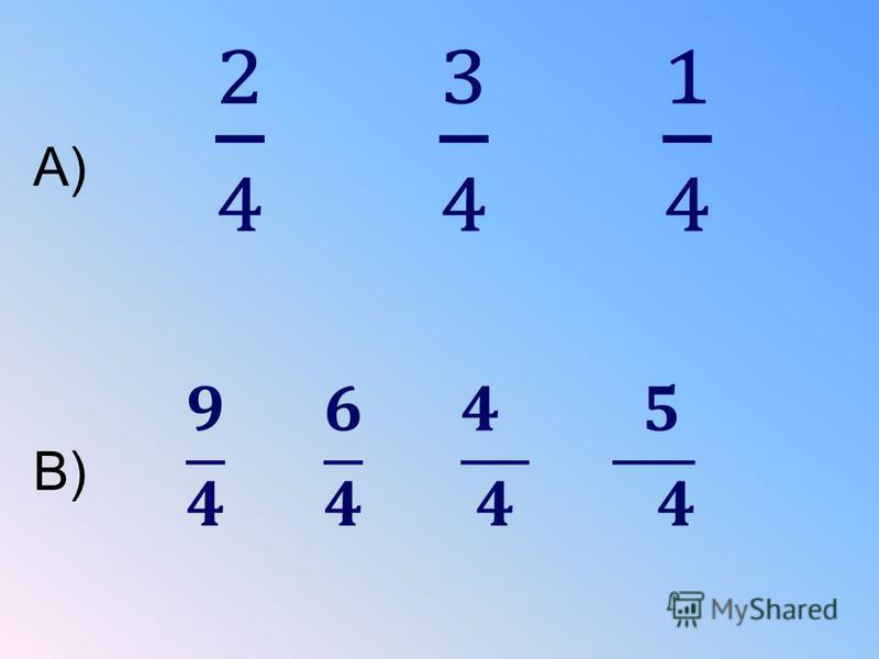 А) В)