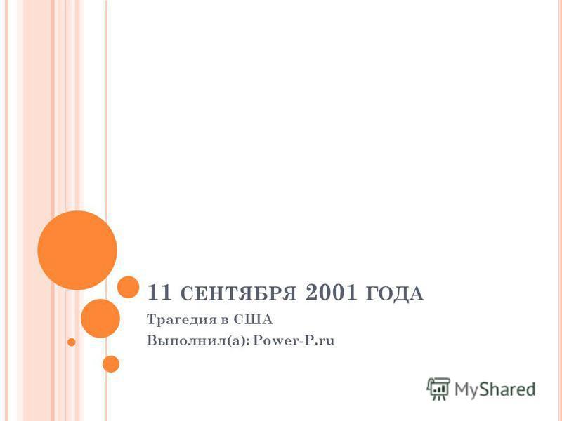 11 СЕНТЯБРЯ 2001 ГОДА Трагедия в США Выполнил(а): Power-P.ru
