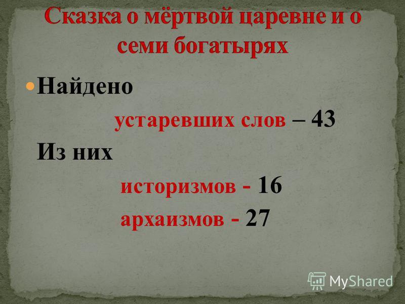 Найдено устаревших слов – 43 Из них историзмов - 16 архаизмов - 27